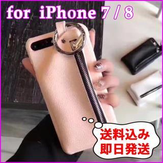 【iPhone 8】ピンク ポーチ型 レザー 小物 iPhoneケース(iPhoneケース)