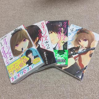 ショウガクカン(小学館)のクイーンズクオリティ1〜4巻セット(少女漫画)