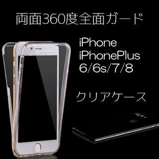 iPhone7PLUS _両面クリアケース(ca10_i7P)(iPhoneケース)
