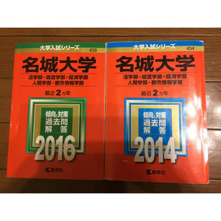 名城大学 赤本 2014 2016(参考書)