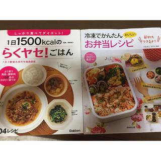 専用出品 料理本2冊(住まい/暮らし/子育て)
