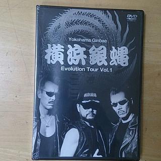 新品DVD 横浜銀蝿Evolution Tour Vol.1 (ミュージック)