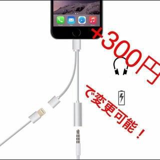iPhone7 イヤホン変換ケーブル(ストラップ/イヤホンジャック)