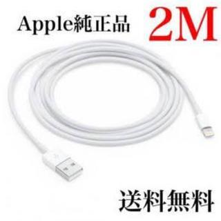 アップル(Apple)のiPhone ライトニングケーブル 2m(バッテリー/充電器)