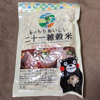 送料無料#【500g】もっちりおいしい 国産 二十一雑穀米#熊本県#くまモン