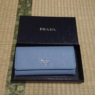 プラダ(PRADA)の新品 PRADA 長財布  プラダ サフィアーノ prada  (財布)