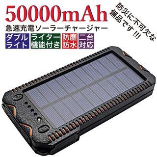 50000mAh超大容量ソーラーチャージャー ・ライター付きホワイト(バッテリー/充電器)