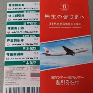 ジャル(ニホンコウクウ)(JAL(日本航空))の日本航空 JAL 株主優待券 5枚 2019年11月30日まで(航空券)