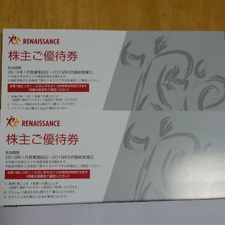 【株式会社 ルネサンス】 株主優待券×2枚