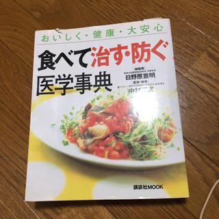 食べて治す・防ぐ医学事典 おいしく・健康