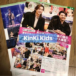 キンキキッズ(KinKi Kids)のTV LIFE   KinKi Kids  切り抜き(アート/エンタメ/ホビー)