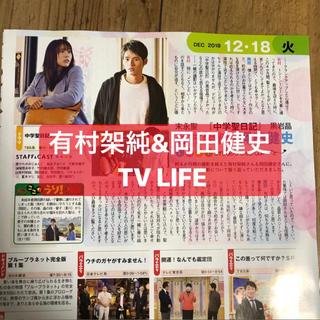 TV LIFE  有村架純  岡田健史  切り抜き(アート/エンタメ/ホビー)