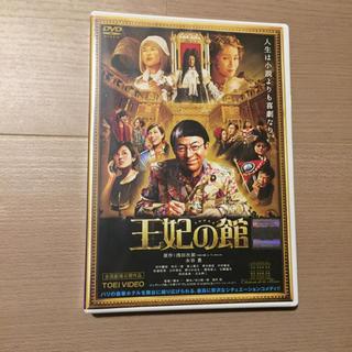 王妃の館 DVD 出演  水谷豊  田中麗奈  吹石一恵  青木嵩高  安達祐実