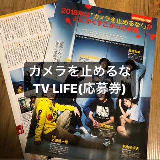 TV LIFE  カメラを止めるな!  切り抜き+応募券(アート/エンタメ/ホビー)