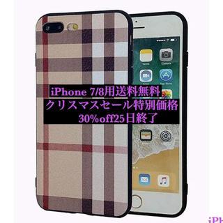 iPhone 7/8用ケース!チェストストライプ!(iPhoneケース)