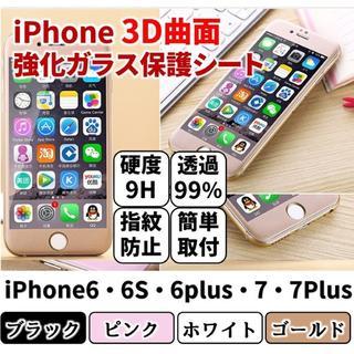画面フチまで保_護 iphone7 ゴールド(cb3_i7g)(iPhoneケース)