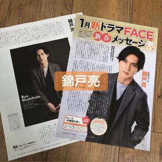カンジャニエイト(関ジャニ∞)の錦戸亮  トレース  雑誌2冊(アート/エンタメ/ホビー)