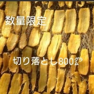 茨城県産 干し芋 切り落とし800㌘
