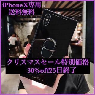 iPhone X専用ケース 韓国発リング付!スクエア!型高級感あるブラック艶☆(iPhoneケース)