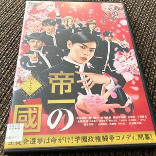 帝一の國('17フジテレビジョン/集英社/東宝) DVD