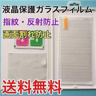 【数量限定】iPhone5/SE/7/8/Pls/X液晶保護ガラスフィルム(保護フィルム)