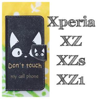 送料無料★黒猫 スマホケース Xperia XZ XZs XZ1 手帳型 (Androidケース)