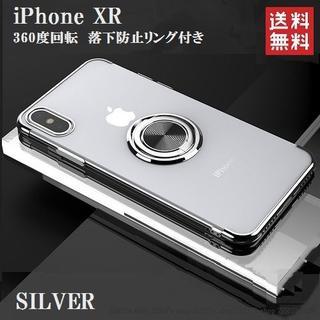 iPhoneXR専用TPUクリアケースSILVER360度回転落下防止リング付き(iPhoneケース)