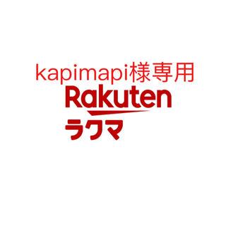 kapimapi様専用(洗剤/柔軟剤)