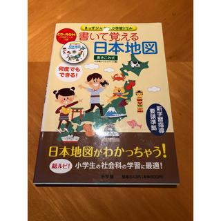 ショウガクカン(小学館)の書き込み式 日本地図(地図/旅行ガイド)