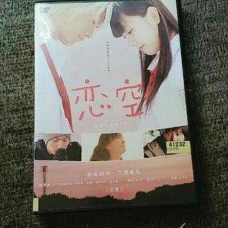 【DVD】恋空