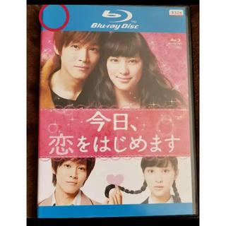 今日、恋をはじめます DVD
