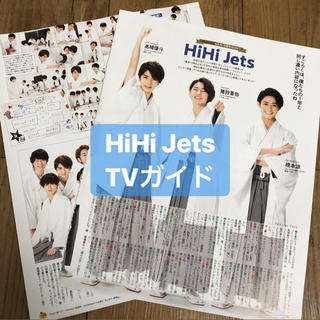 ジャニーズジュニア(ジャニーズJr.)のTVガイド  HiHi Jets  切り抜き(アート/エンタメ/ホビー)