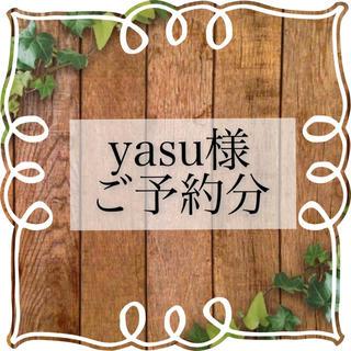 yasu様ご予約分(オーダーメイド)