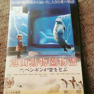 【DVD】旭山動物園物語