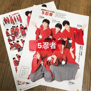 ジャニーズジュニア(ジャニーズJr.)のTVガイド  5忍者  切り抜き(アート/エンタメ/ホビー)