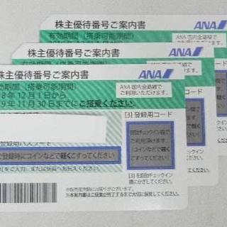 ANA 株主優待 3枚 2019年11月30日迄有効(航空券)
