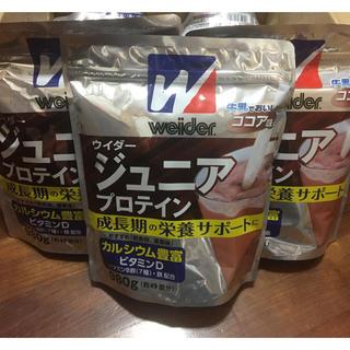 ウイダー(weider)のジュニアプロテイン ココア味  980g×3袋(プロテイン)