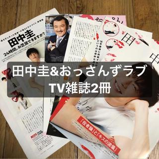 おっさんずラブ 田中圭   TV雑誌2冊(アート/エンタメ/ホビー)