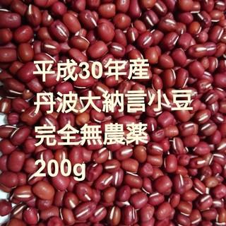 平成30年産!兵庫県丹波大納言小豆 完全無農薬 200g(野菜)