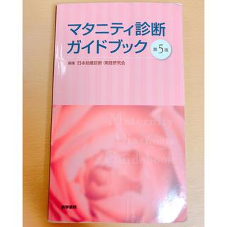 ニホンカンゴキョウカイシュッパンカイ(日本看護協会出版会)のマタニティ診断ガイドブック 第5版(参考書)