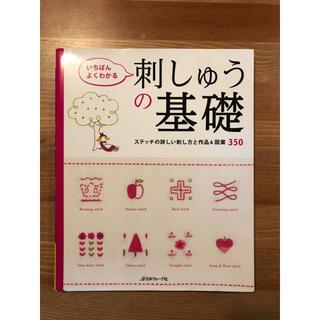 「刺しゅうの基本」の本(趣味/スポーツ/実用)