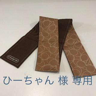 コーチ(COACH)のコーチ★リボン★スカーフ★タイ★ブラウン(バンダナ/スカーフ)