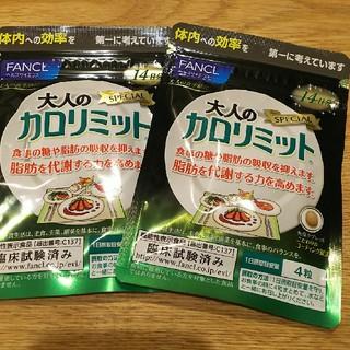 ファンケル(FANCL)の大人のカロリミット 14日分(56粒)×2袋(その他)