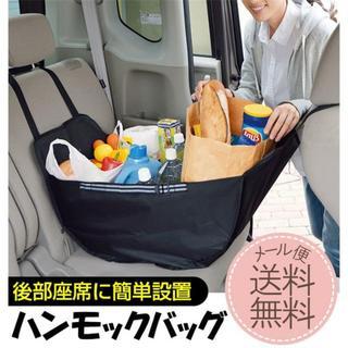 エコバッグ ハンモックバッグ 折りたたみ 大容量 アウトドア ショッピングバッグ(車内アクセサリ)