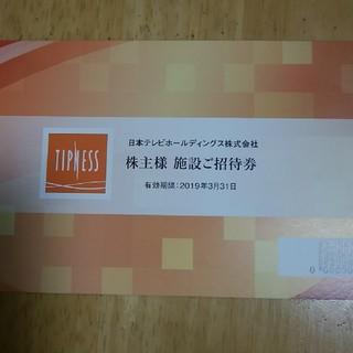 株主優待券(TIPNESS)1枚(フィットネスクラブ)
