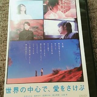 【DVD】世界の中心で愛を叫ぶ