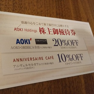 アオキ(AOKI)の【優待券】AOKI&ORIHICA割引券(その他)