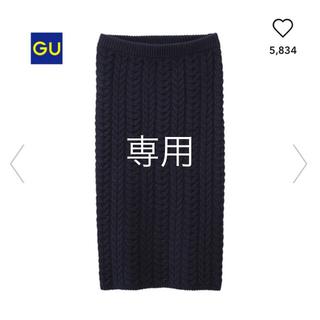 GU - 鍵編みスカート