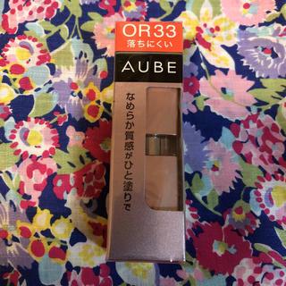 オーブ(AUBE)のOR33 AUBE 落ちにくい  ひと塗りルージュ(口紅)
