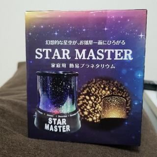 家庭用簡易プラネタリウム STARMASTER(天井照明)